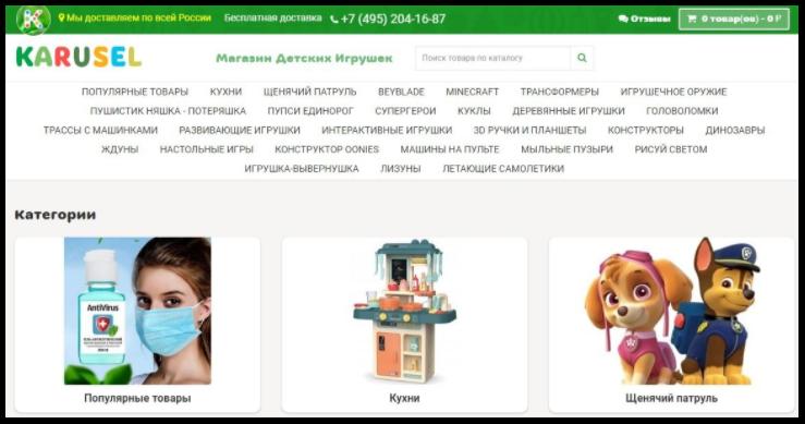 Сайт Karusel