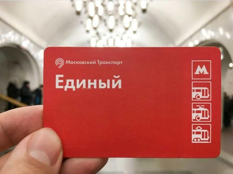 """Пластиковая карта для проезда в метро """"Единый"""""""