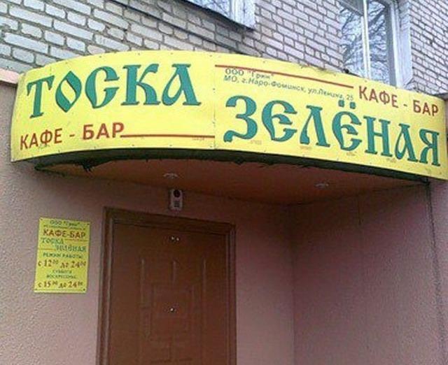 """Кафе-бар """"Зеленая кома"""""""