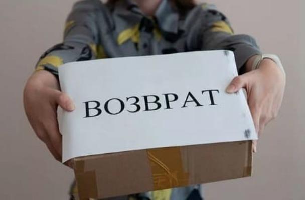 Коробка с возвратом в руках