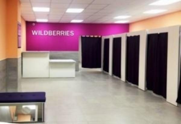 Магазин Wildberries