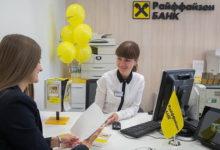 kredit-v-rajffajzenbanke