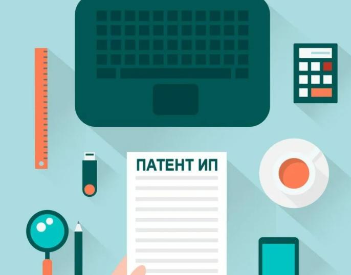 Патент для ИП 2021 в России