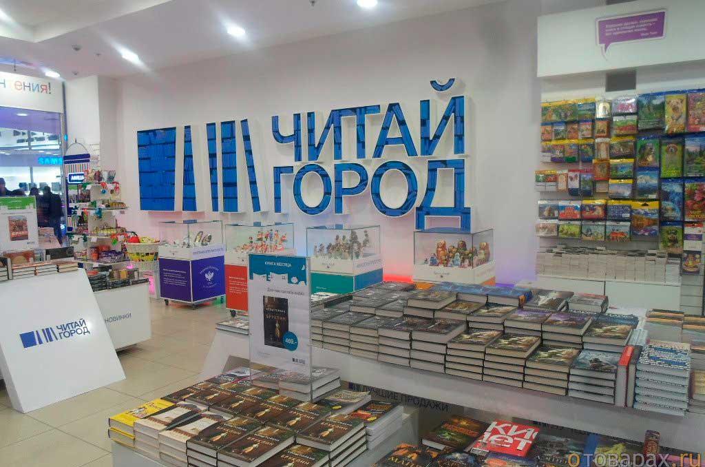 Книжный магазин Читай город