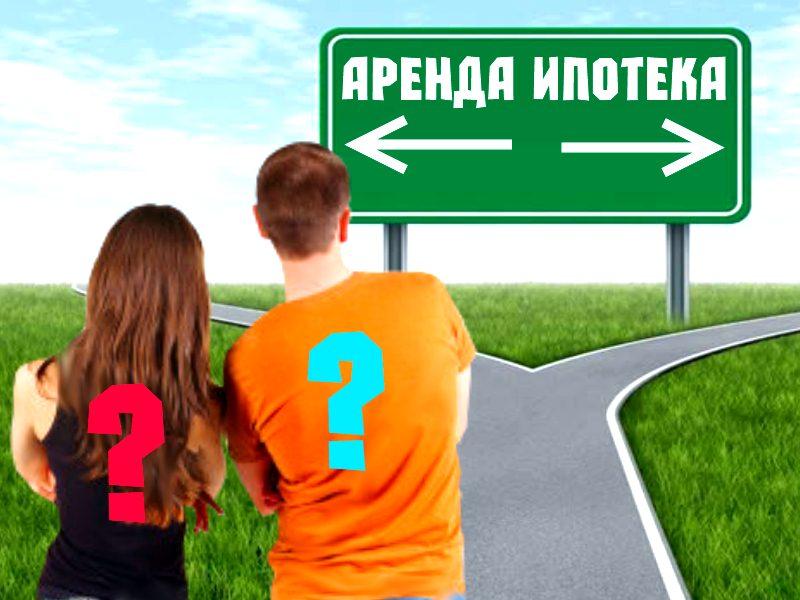 Пара стоит на распутье, выбирая между арендой и ипотечным кредитованием