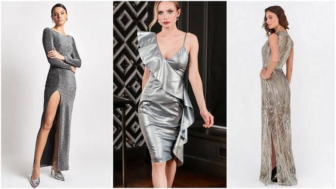 Три металлических платья