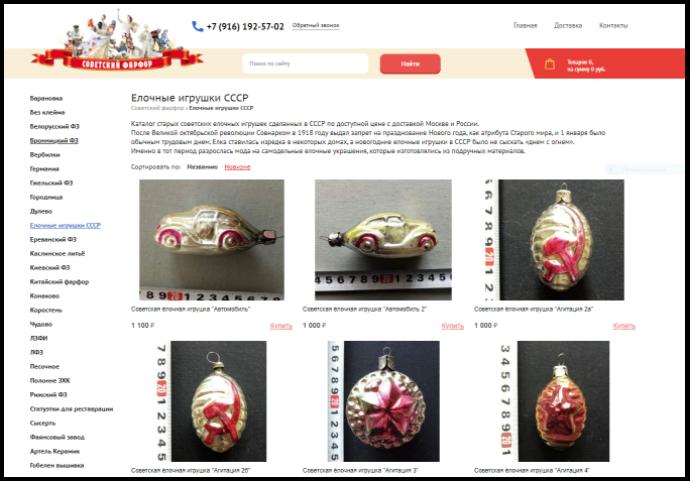 """Онлайн-каталог советских елочных игрушек """"Советский фарфор"""""""
