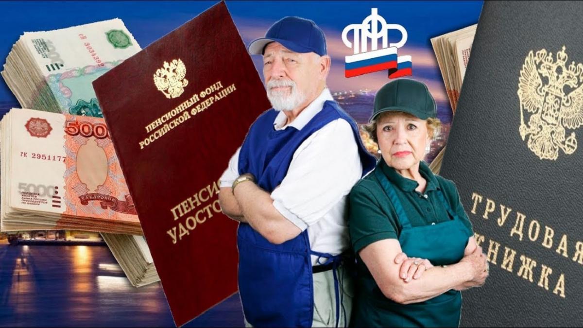 Работающие пенсионеры и документы на заднем плане