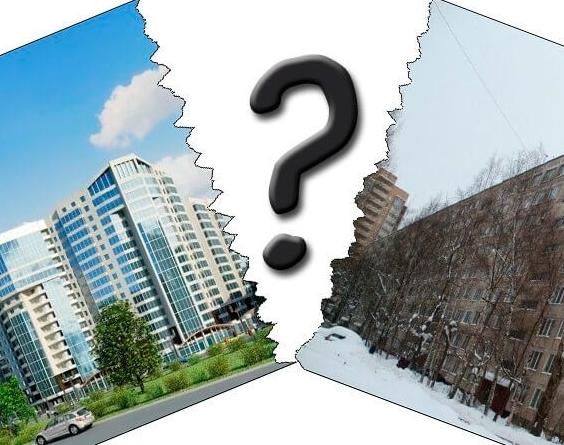 Новые дома и старые панельки, разделенные знаком вопроса