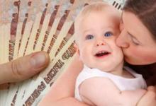 Какие выплаты положены при рождении первого ребенка в 2021 году
