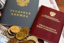 Трудовая книжка, пенсионное удостоверение и деньги