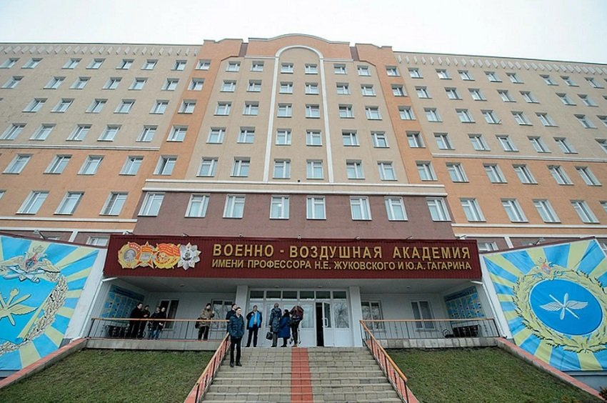 Военно-воздушная академия им. проф. Н.Е. Жуковского и Ю.А. Гагарина