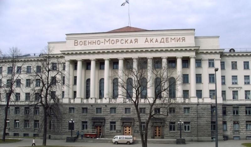 Военный институт Военно-морской академии им. Адмирала флота Советского Союза Н. Г. Кузнецова