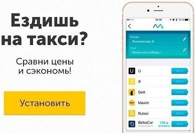 Приложение для мониторинга цен служб такси