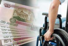 инвалид и деньги