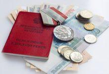 пенсионное и деньги