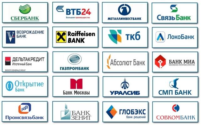 Выгодные банки с самым низким процентом по кредиту в 2021 году