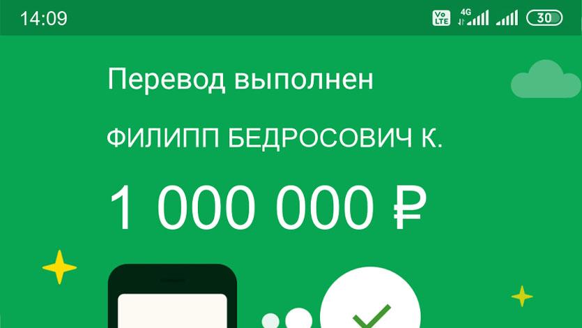 Подтверждение денежного перевода