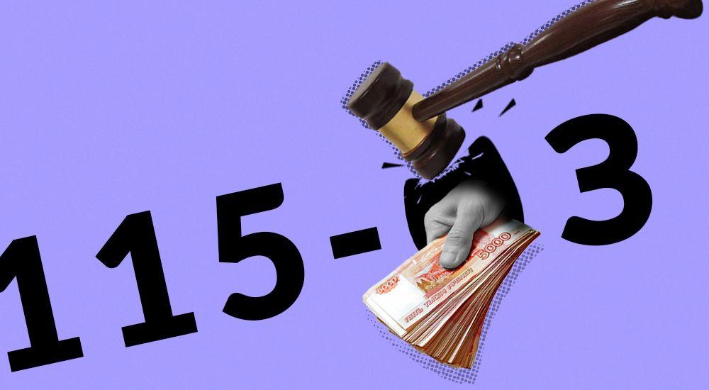 Закон №115-ФЗ, молоток и деньги в руках