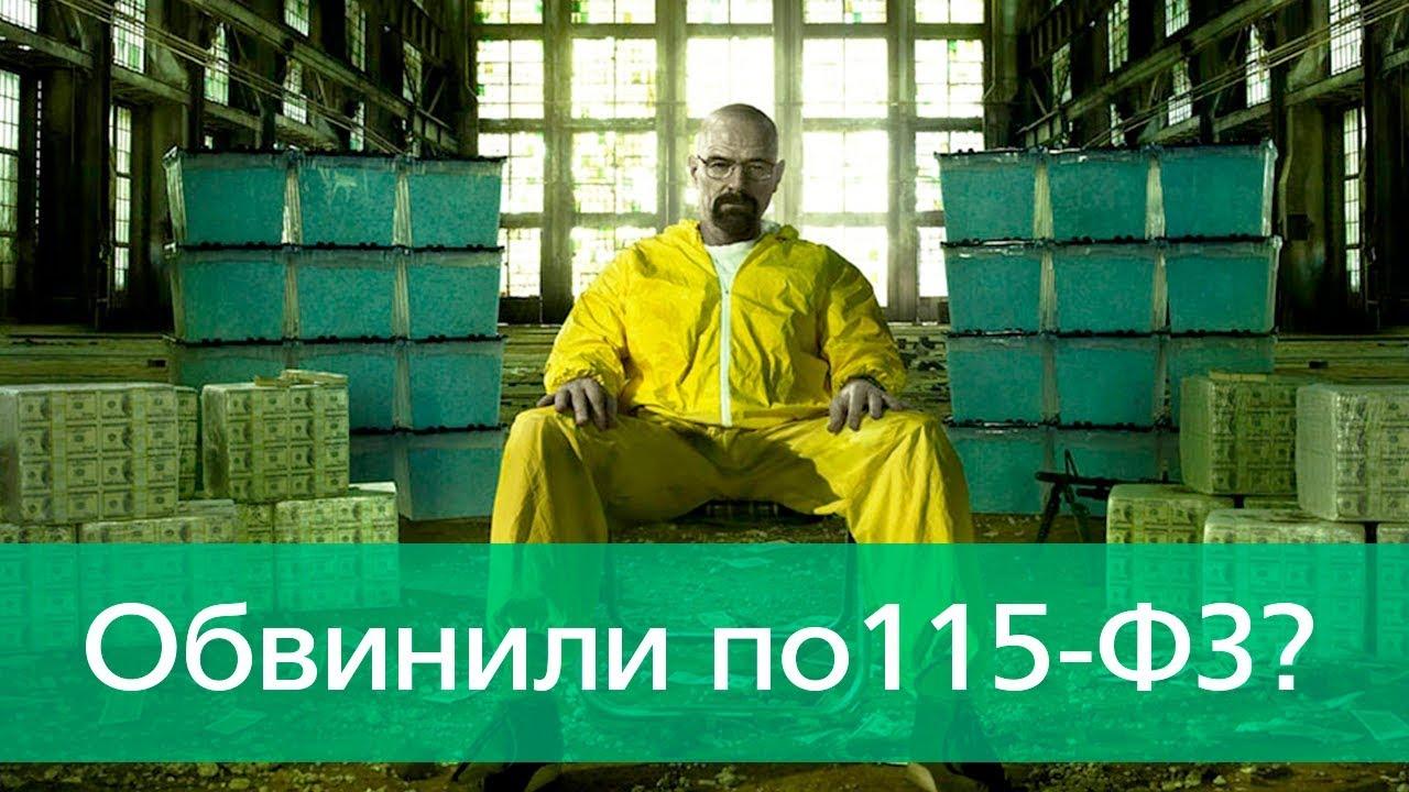 """Осужденный среди денег и надпись """"Обвинили по 115-ФЗ?"""""""