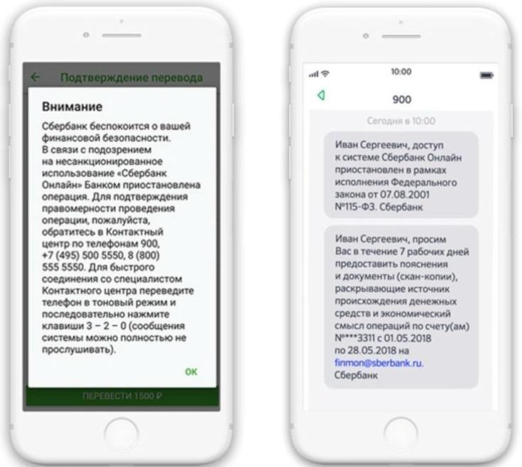 Сообщение о блокировке карты Сбербанка на смартфонном экране