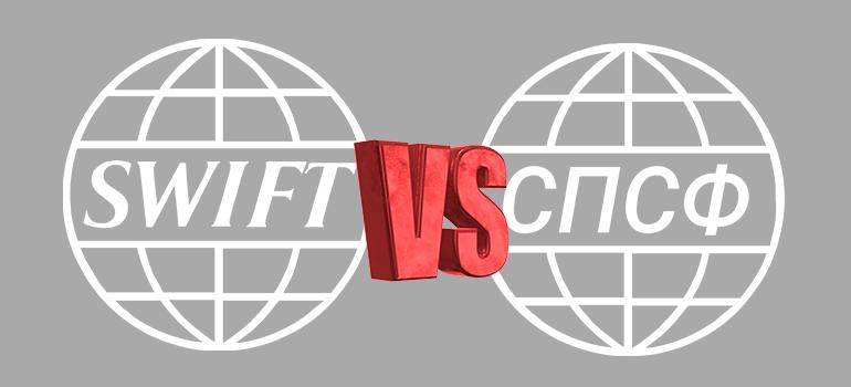 SWIFT vs СПСФ