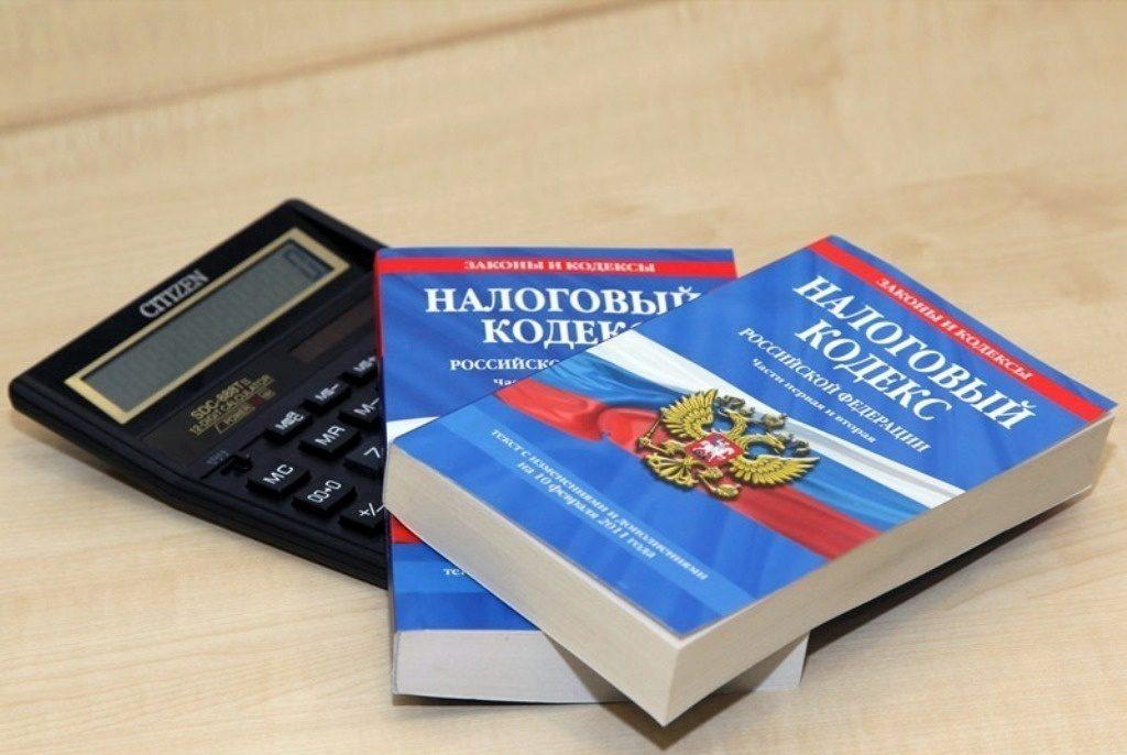 Налоговый кодекс РФ в двух экземплярах с калькулятором на рабочем столе