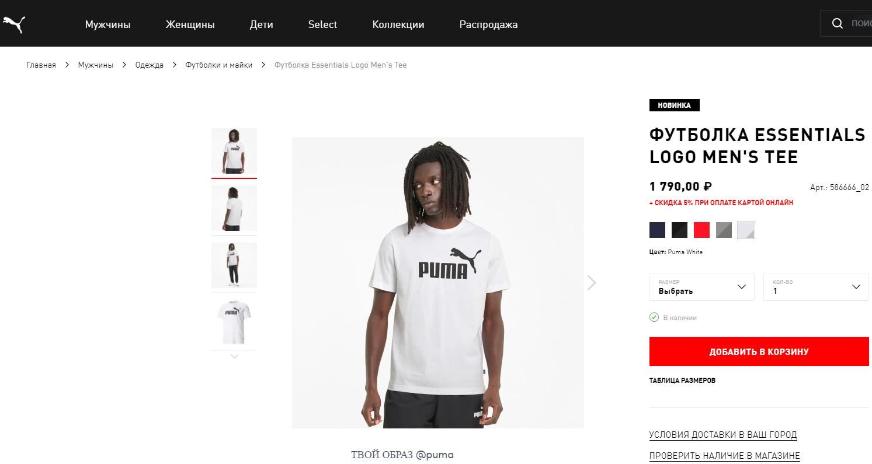 Фирменный магазин Puma
