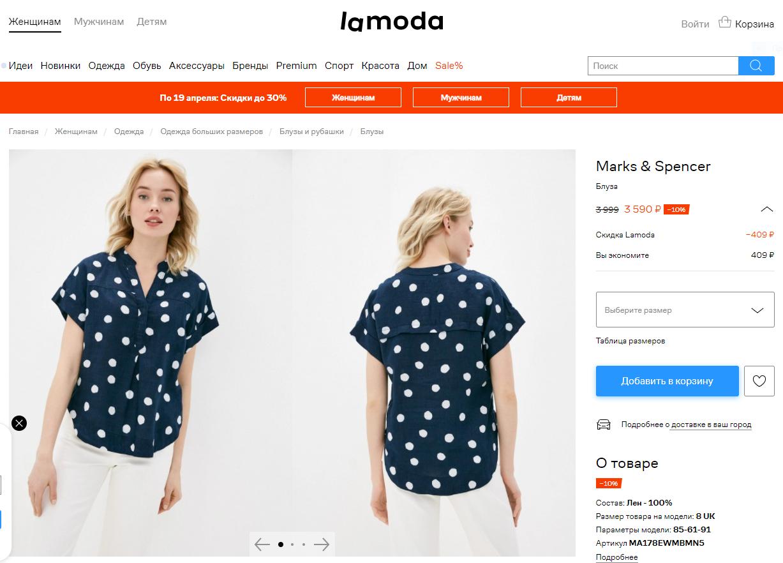 Интернет-бутик LaModa