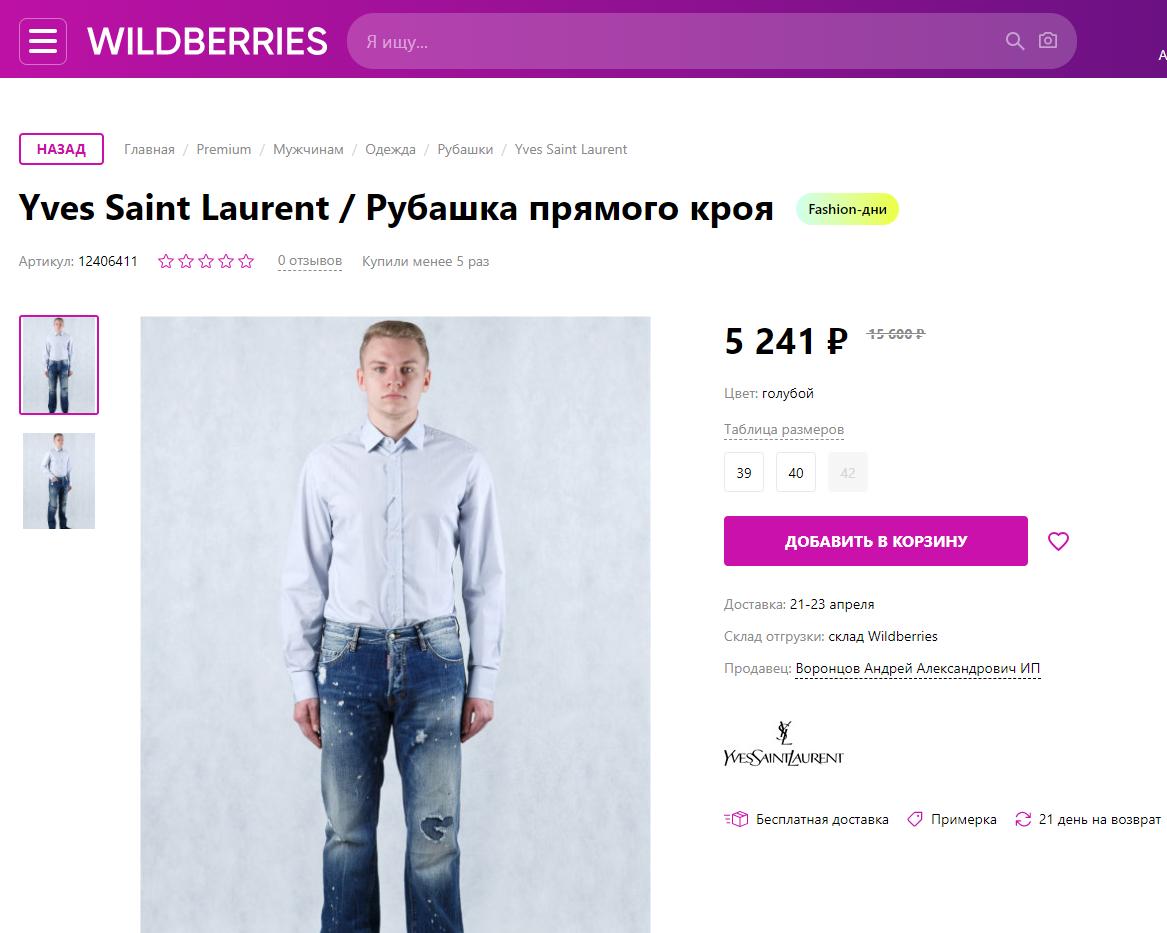 Рубашка YSL на Wildberries