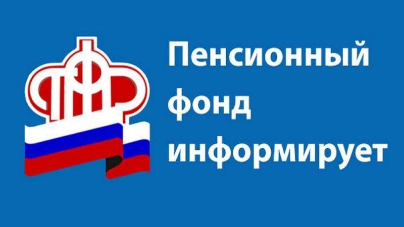 Значок пенсионного фонда Российской Федерации