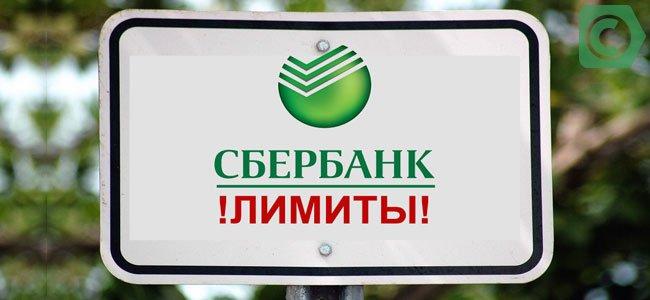 """Табличка """"Сбербанк !Лимиты!"""""""