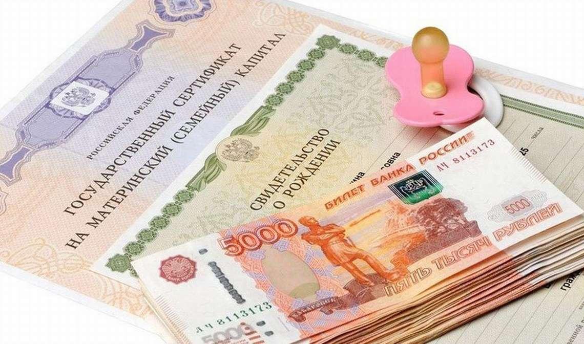 Материнский капитал на погашение ипотеки в 2021 году