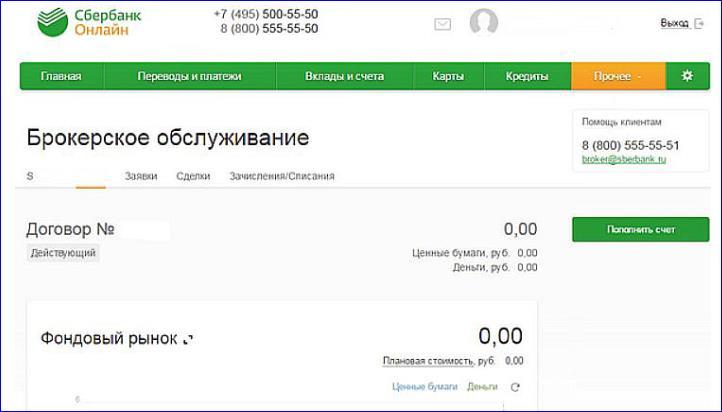 """Раздел """"Брокерское обслуживание"""" на официальном сайте """"Сбербанк Онлайн"""""""