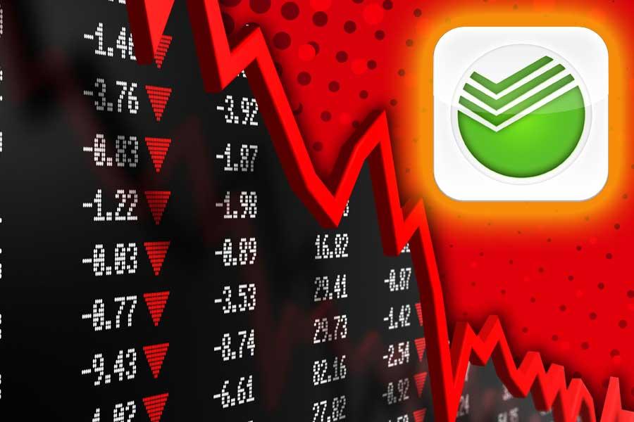Падение котировок ценных бумаг на бирже и логотип Сбербанка