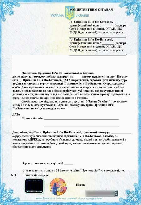 Украинская доверенность на ребенка для пересечения границы