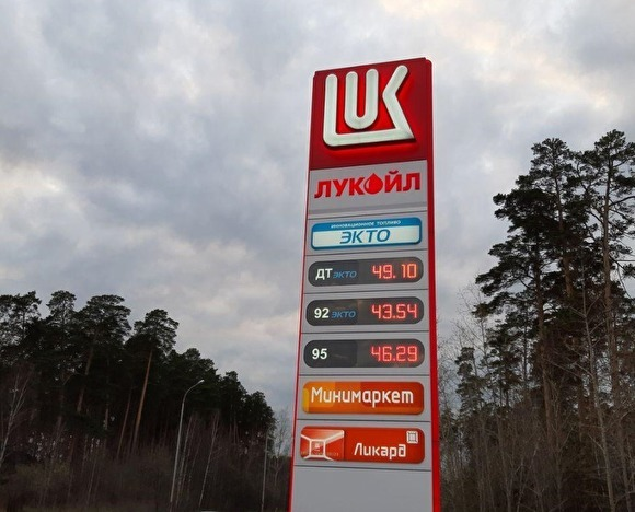 Цены на топливо на заправке Лукойл