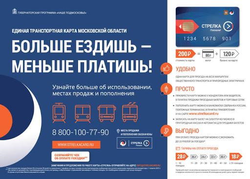 """Реклама карты """"Стрелка"""" с телефоном горячей линии"""
