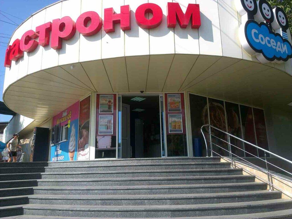"""Гастроном """"Соседи"""" в Крыму"""