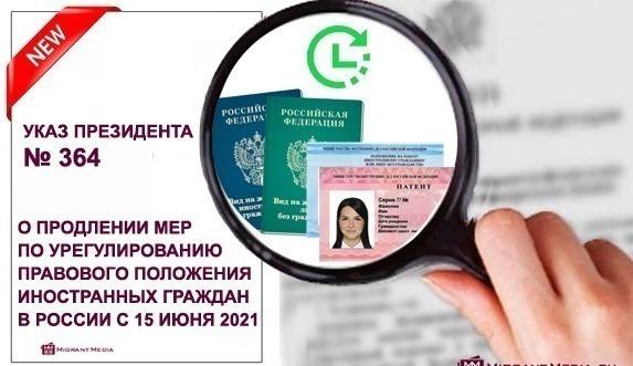 Указ президента №364 и документы через увеличительное стекло