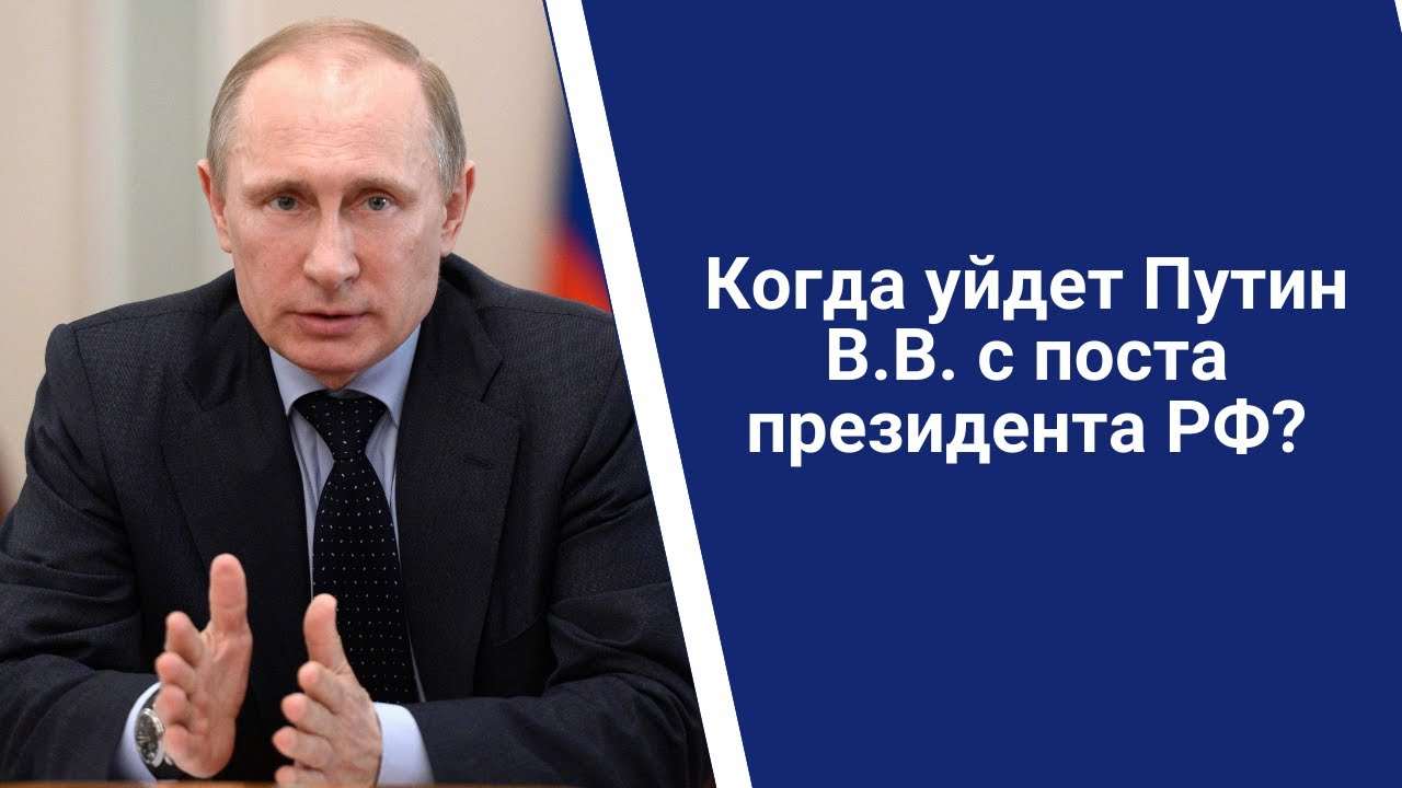 Фото Путина и надпись