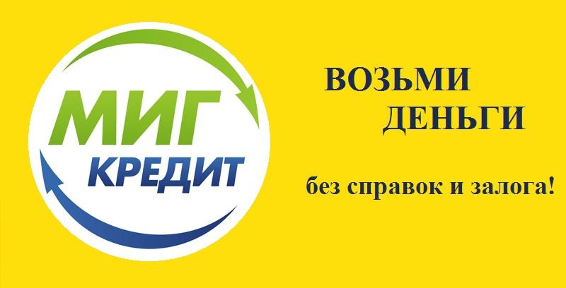 """МФО """"МИГ Кредит"""""""