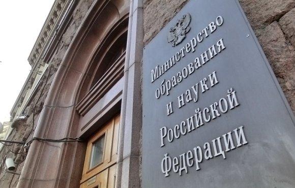 Вывеска Министерства образования и науки РФ