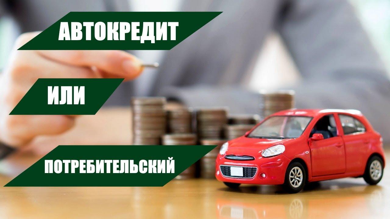 Автокредит или потребительский и машинка на столе
