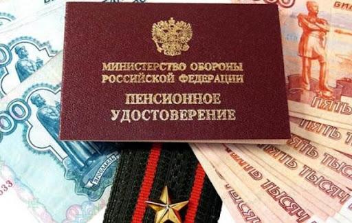 Пенсионное удостоверение военного пенсионера