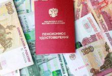 Пенсионное удостоверение на рублевых купюрах
