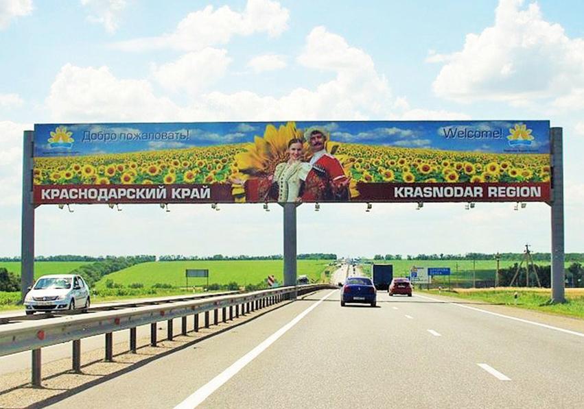 Въезд в Краснодарский край