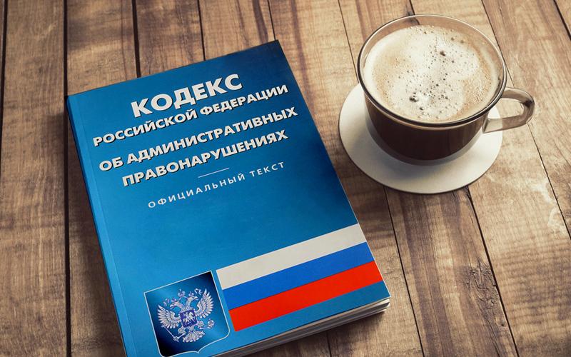 КоАП РФ и чашка кофе на столе