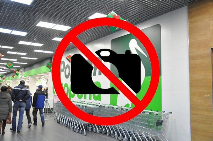 Знак перечеркнутой камеры на фоне супермаркета