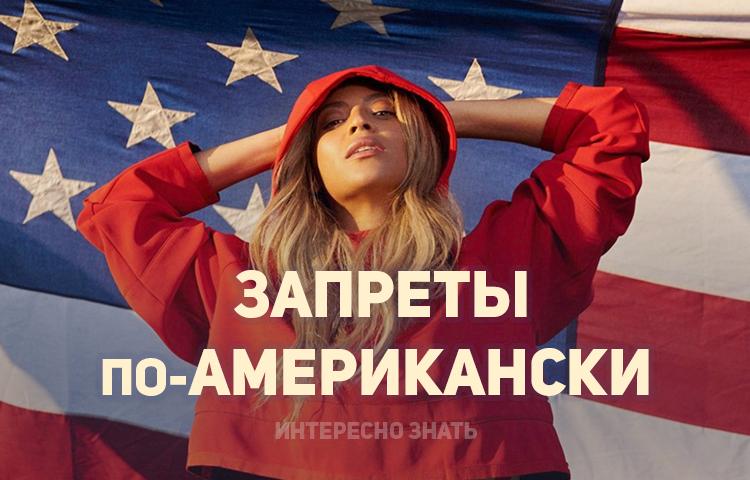 """Девушка на фоне флага США и надпись """"Запреты по-американски"""""""